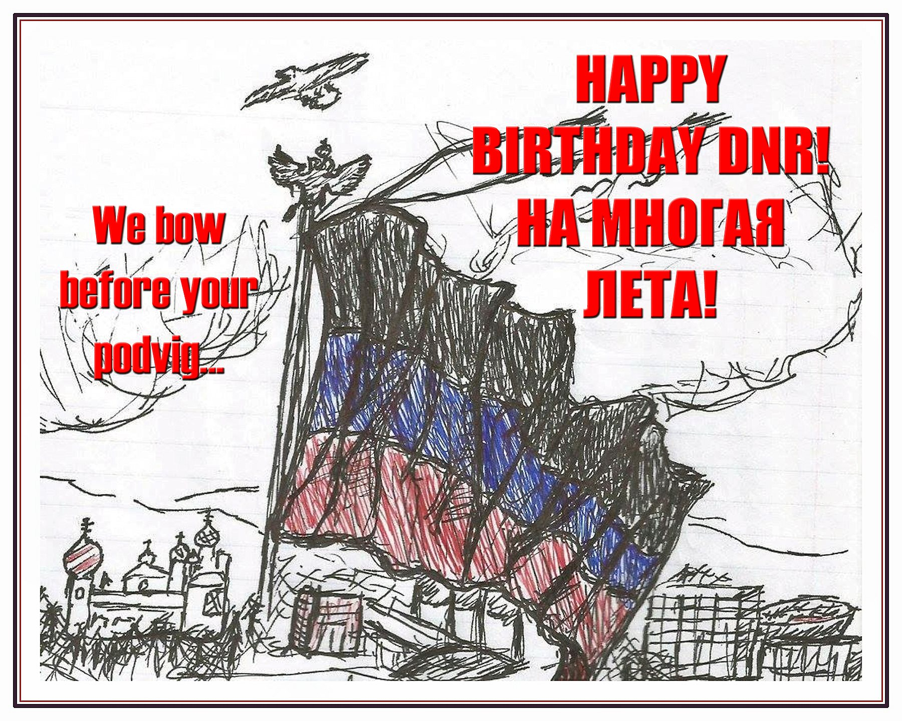 00 Happy Birthday DNR! 07.04.15